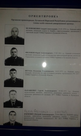 Photo of ex-policemen on wanted list put by militiamen in their barrack