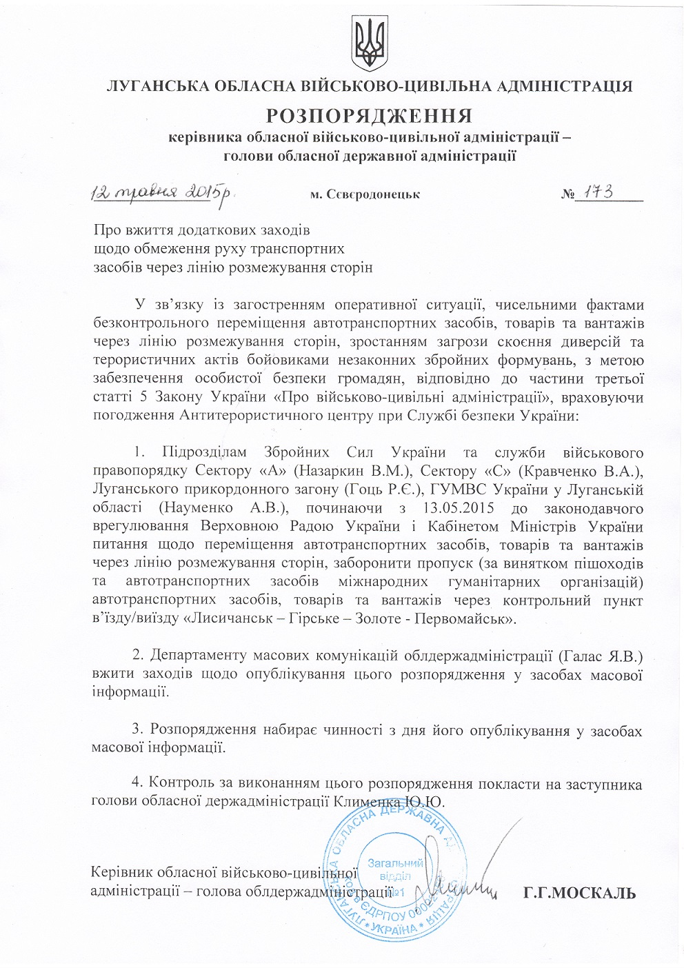Moskal signed order that bans traffic to occupied territories of Lugansk Region