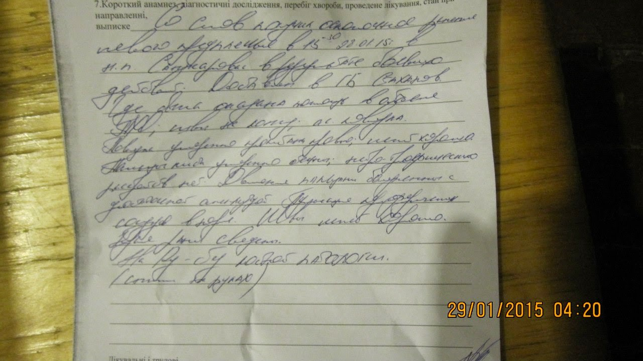 Wounded near Sanzharivka during military actions at 15:30 on Jan 28 2015.
