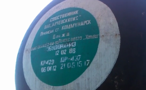 "Rail road tank owned by ""ALCHEVSKKOKS"" company located in Alchevsk"