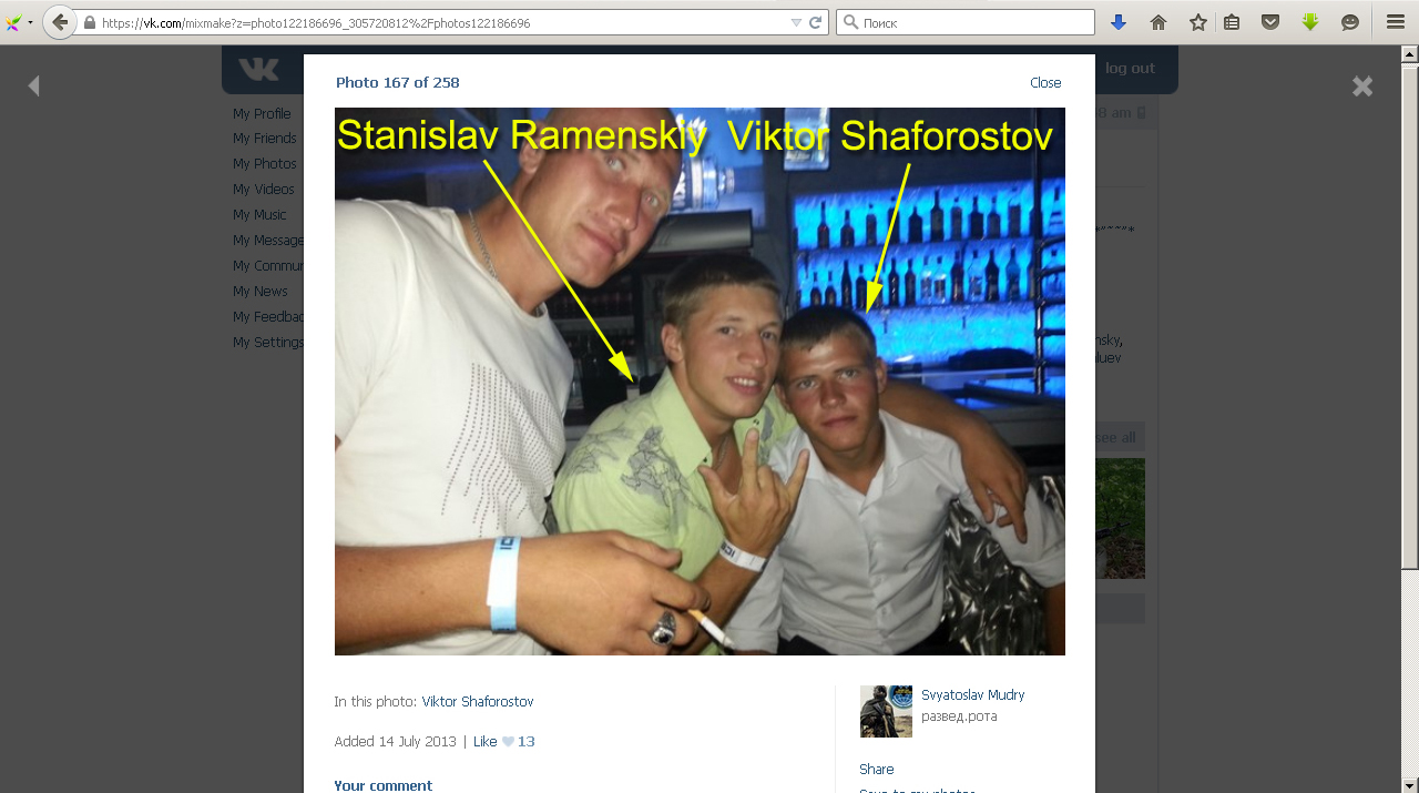 Viktor Shaforostov and Stanislav Ramenskiy, photo posted by Ramenskiy