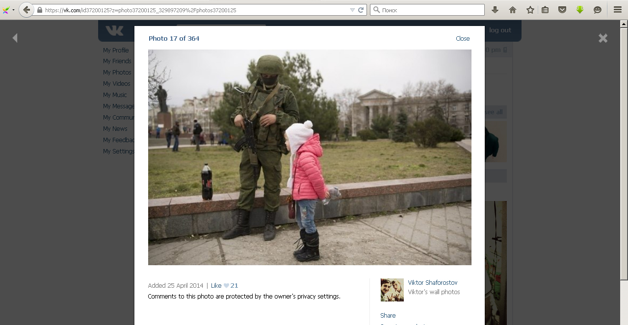 Viktor Shaforostov uploaded a photo taken in Simferopol to his profile