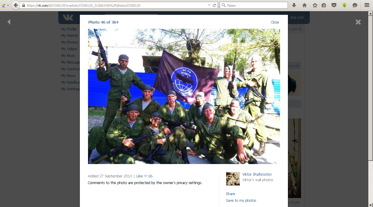 Screenshot of a photo from Viktor Shaforostov page of his squad