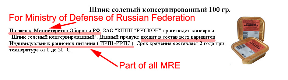 Russian MRE description at www.ruskon.ru