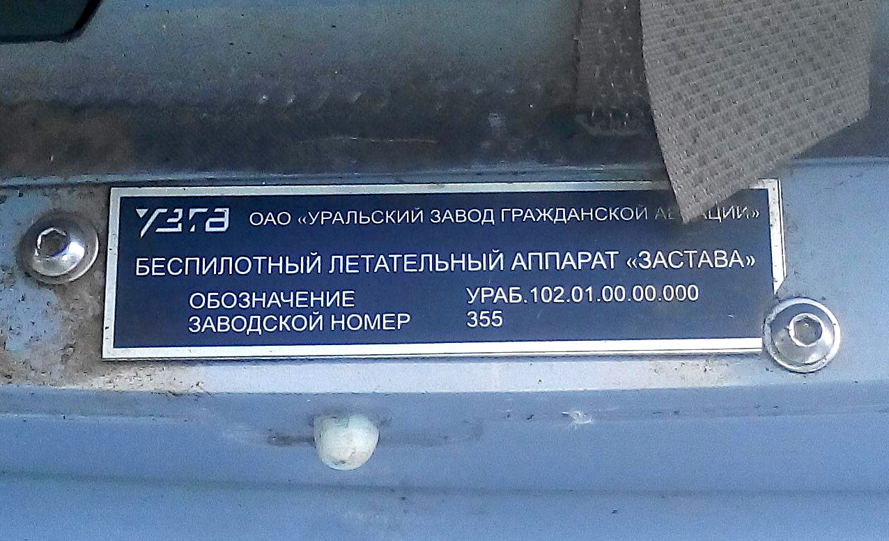 "JSC ""Ural Works of Civil Aviation""  information on the plate on the ""Zastava"" drone and number of the UAV"
