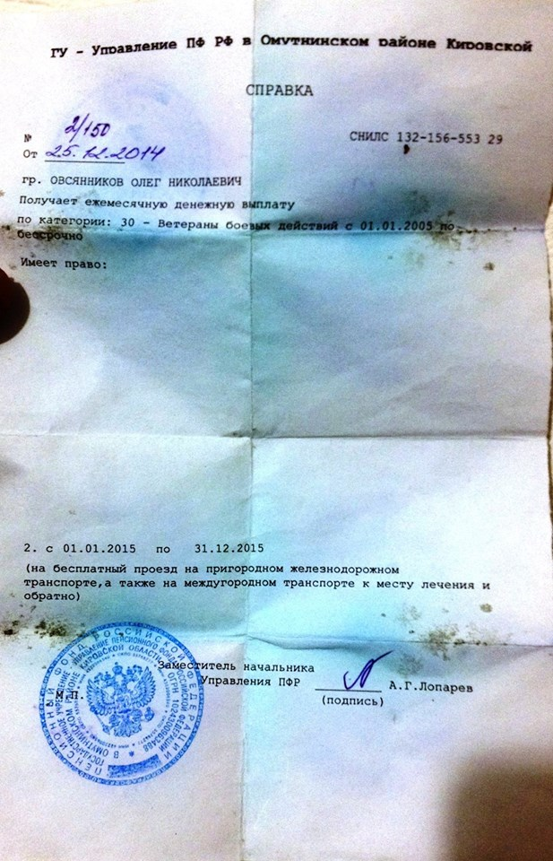 Documents issued by Russian Federation that indicate veteran status of killed terrorist