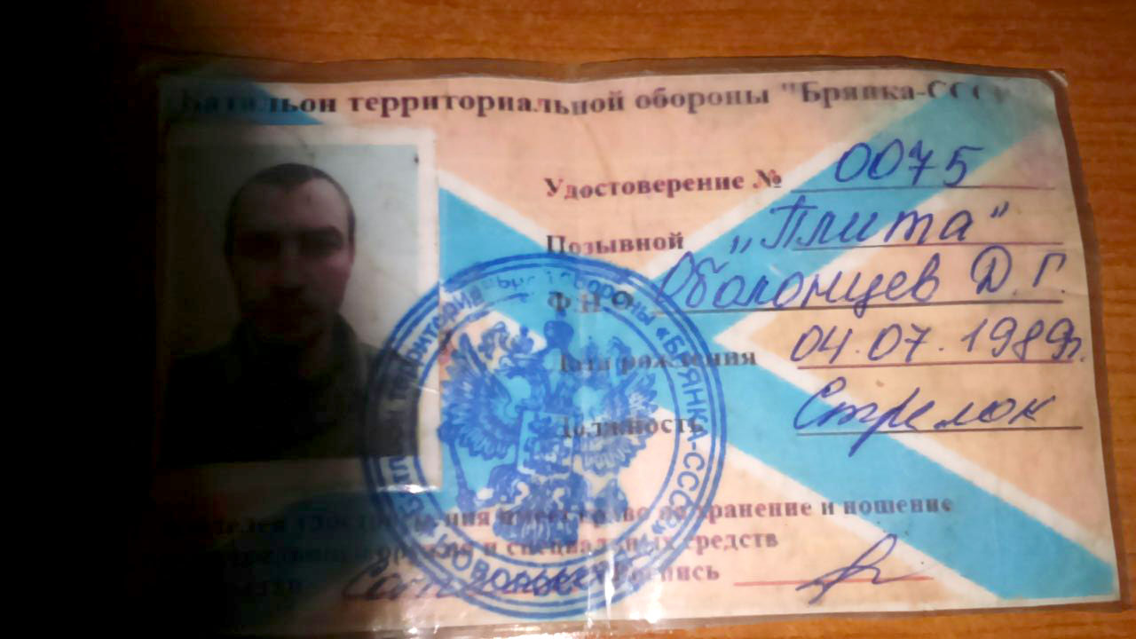 "Military ID of terrorist group ""Bryanka-USSR"""