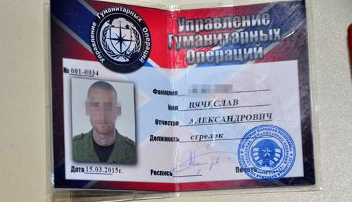 ID of a member of terrorist group active in Lugansk Region
