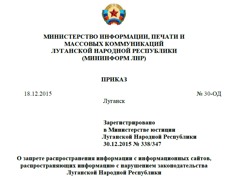 Screenshot of the order issued by LPR to block Ukrainian news websites