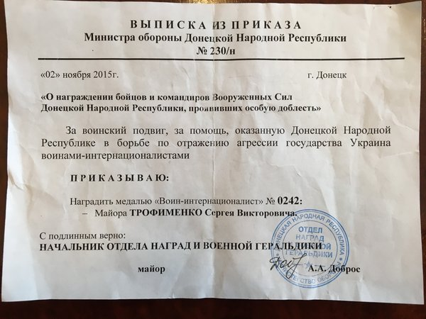 Certificate issued by so-called Ministry of Defense of DPR to Russian office that confirms he received a medal